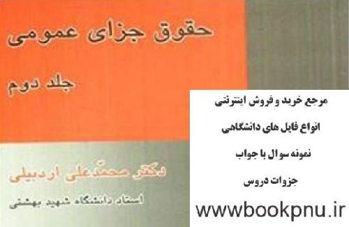 621837 - خلاصه ی کتاب حقوق جزای عمومی 2 ( محمد علی اردبیلی) + تست