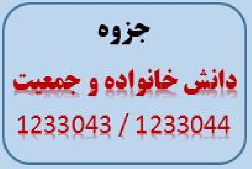 627446 - جزوه کتاب دانش خانواده و جمعیت ( دانشگاه پیام نور )